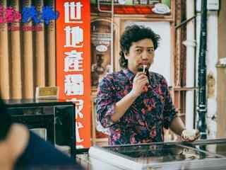 电影羞羞的铁拳吃冰淇淋的马东剧照