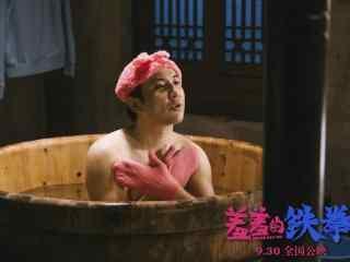 电影羞羞的铁拳张茱萸洗澡图片