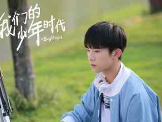 王源《我们的少年时代》剧照写真图片