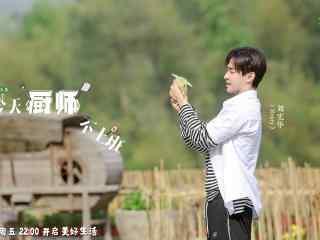 《向往的生活》第二季刘宪华高清壁纸