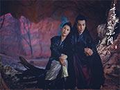 邓伦香蜜在洞中与杨紫相互依偎高清唯美剧照图片