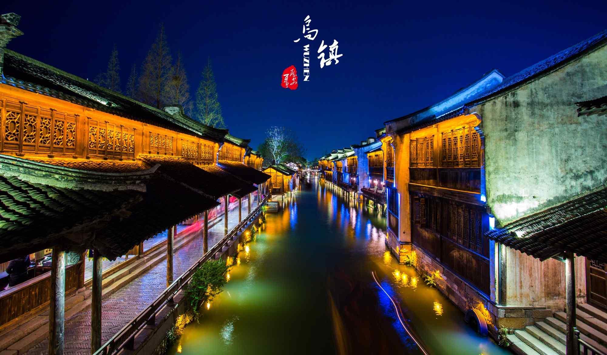 印象乌镇之夜景摄影壁纸