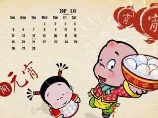2017年2月日历之可爱的元宵节小福娃卡通壁纸