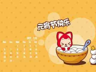 2017年2月日历之元宵节卡通阿狸图片壁纸
