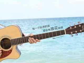 海边蓝色文字吉他