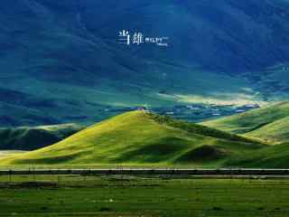 拉萨绿色大草原上山峰桌面壁纸