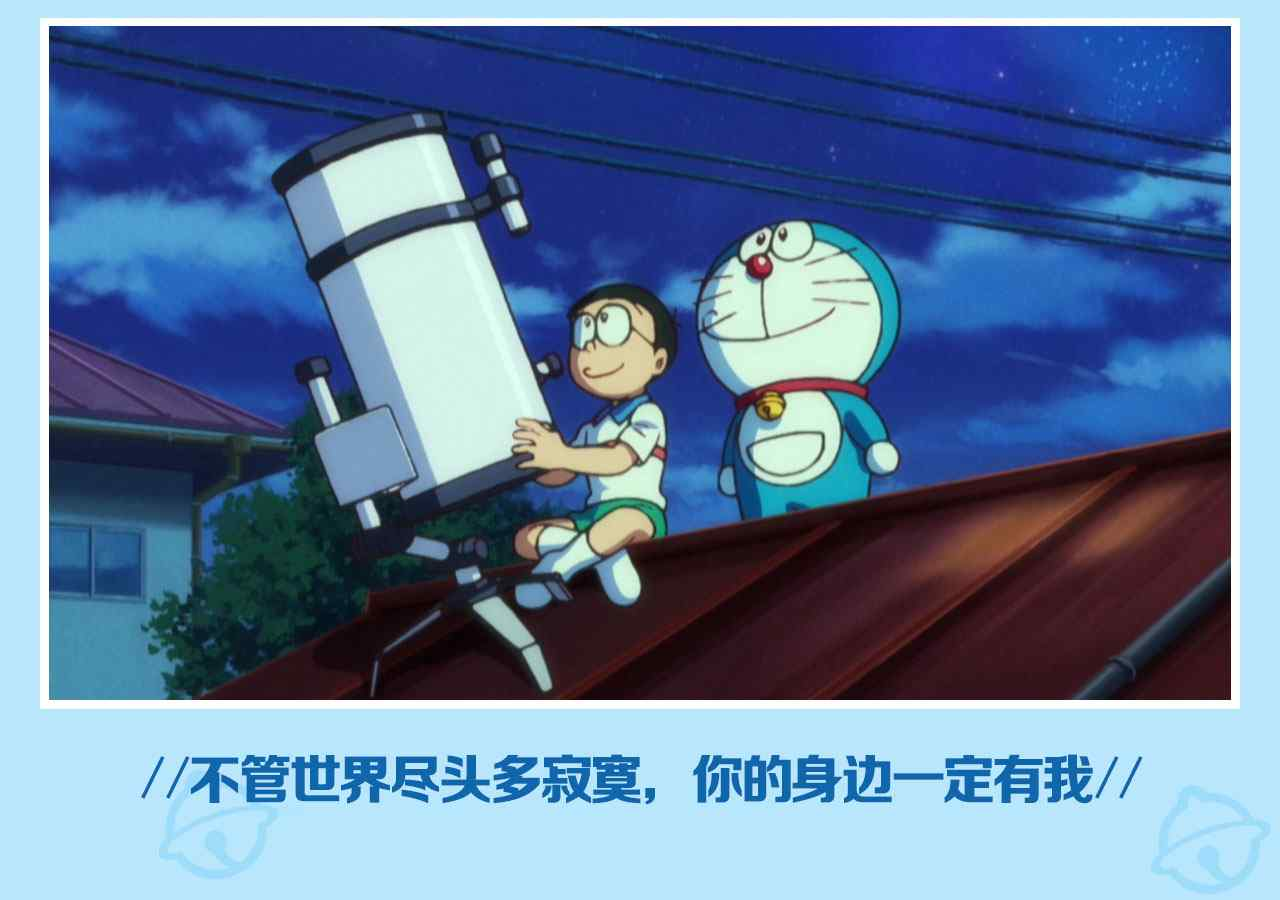 南极大冒险之大熊与哆啦A梦看星星剧照