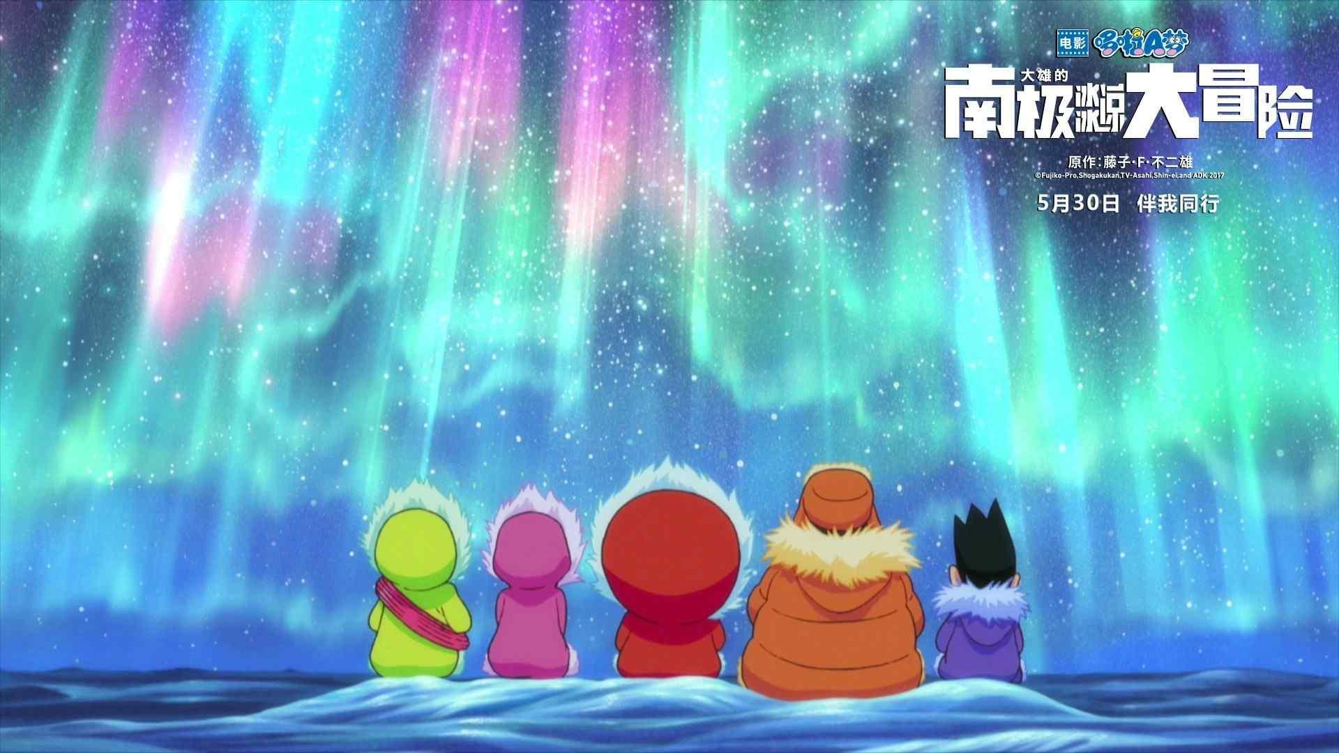 哆啦A梦南极大冒险之唯美极光壁纸