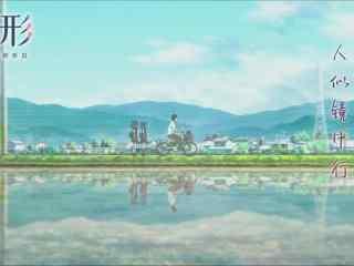 电影声之形小清新乡间风景壁纸