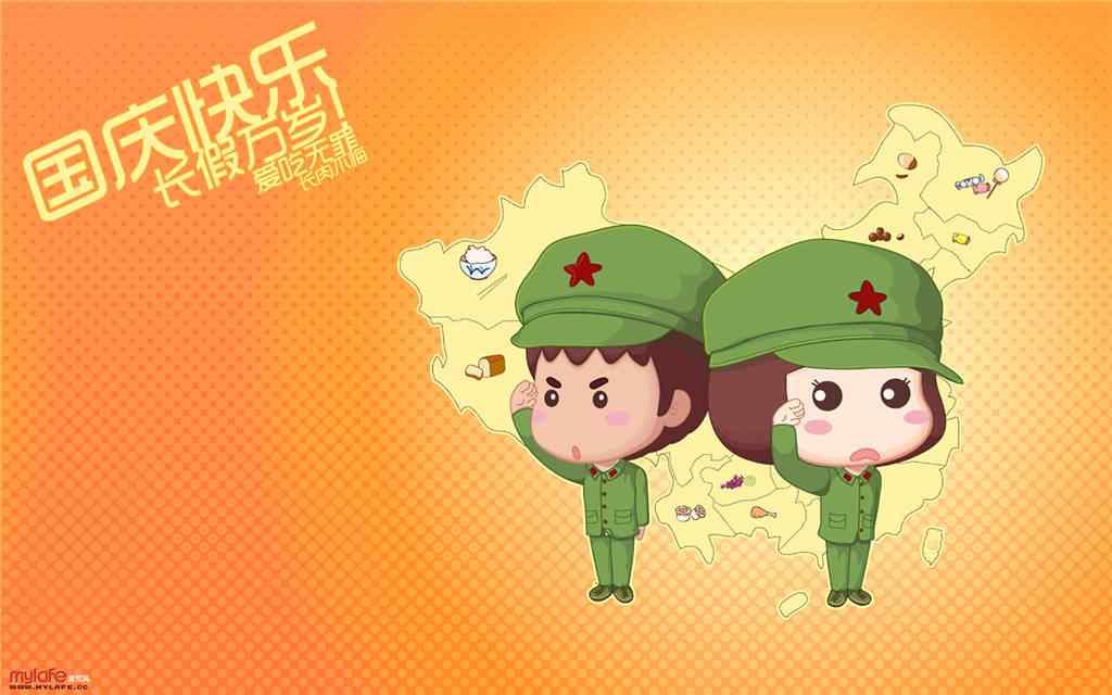 十一国庆节卡通小人桌面壁纸