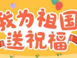 十一国庆节我为祖国送祝福图片