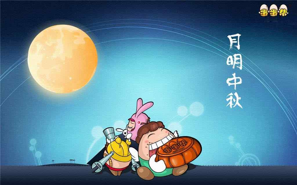 中秋节之动漫月亮桌面壁纸