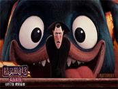 精灵旅社3德古拉伯爵和巨型可爱小狗剧照