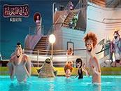 精灵旅社3泳池排球剧照图片