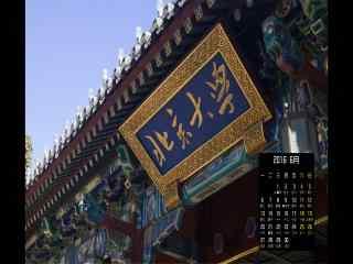 北京大学牌匾建筑