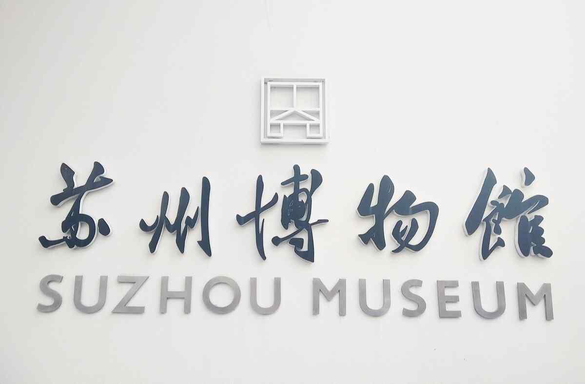 苏州博物馆壁纸
