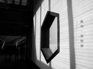 苏州博物馆唯美建筑图片壁纸