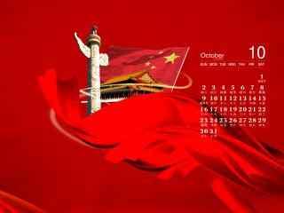 2016年10月日历国庆中国红高清电脑桌面