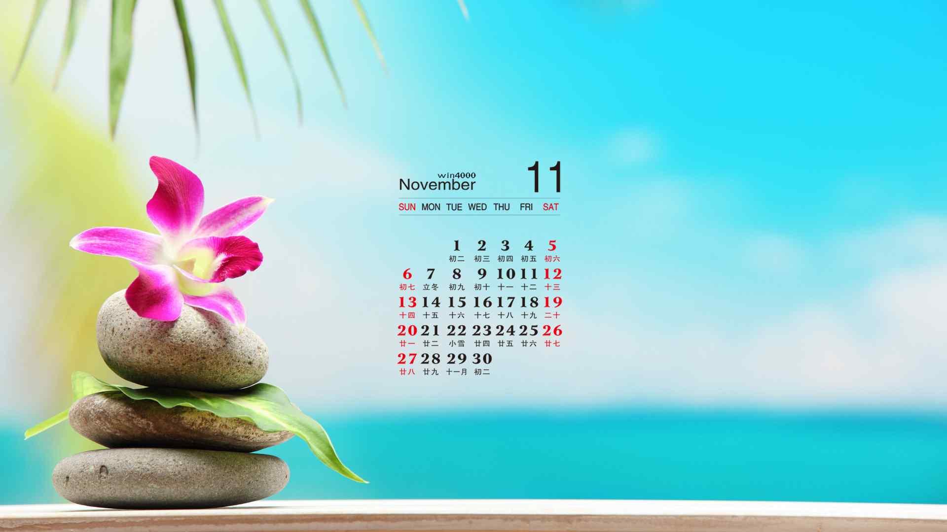 2016年11月日历蔚蓝大海风景图片高清壁纸