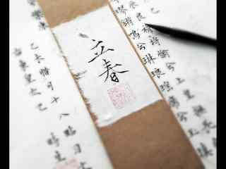 立春节气壁纸之特色书法作品图片