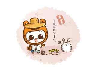 立春节气壁纸之可爱自制的卡通图片