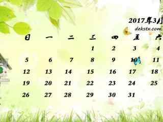 2017年3月日历淡雅桌面壁纸