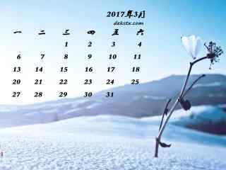 2017年3月日历鬼