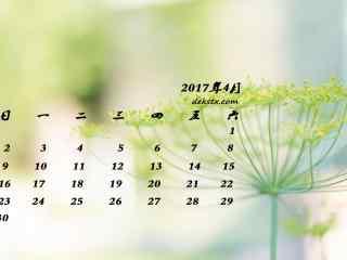 2017年4月日历小