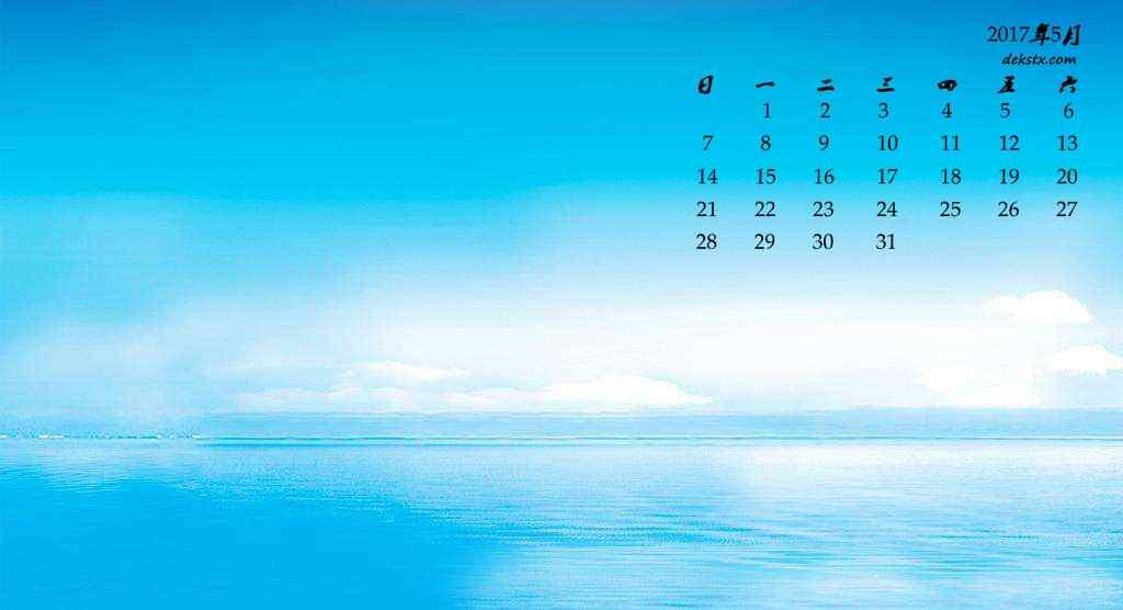 2017年5月蓝色天空高清日历壁纸