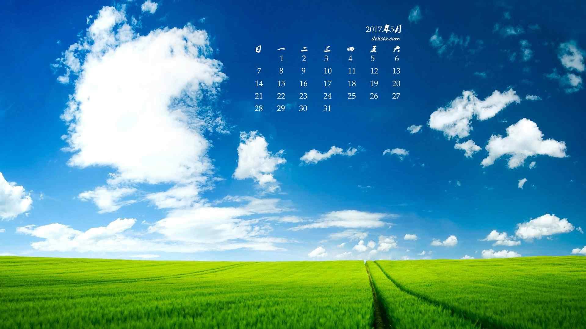2017年5月草原与蓝天日历壁纸