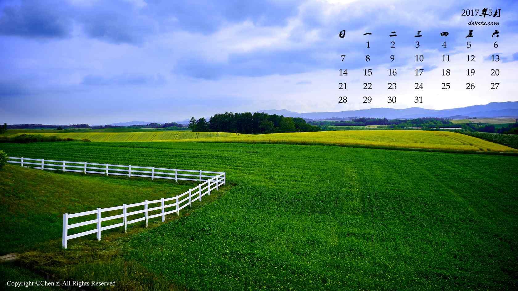 2017年5月草原之上的蓝天日历壁纸