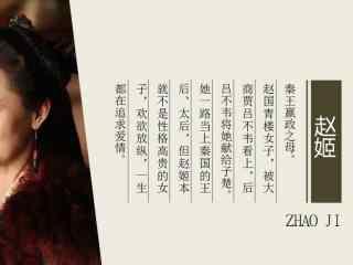 电视剧秦时丽人明月心人物海报图