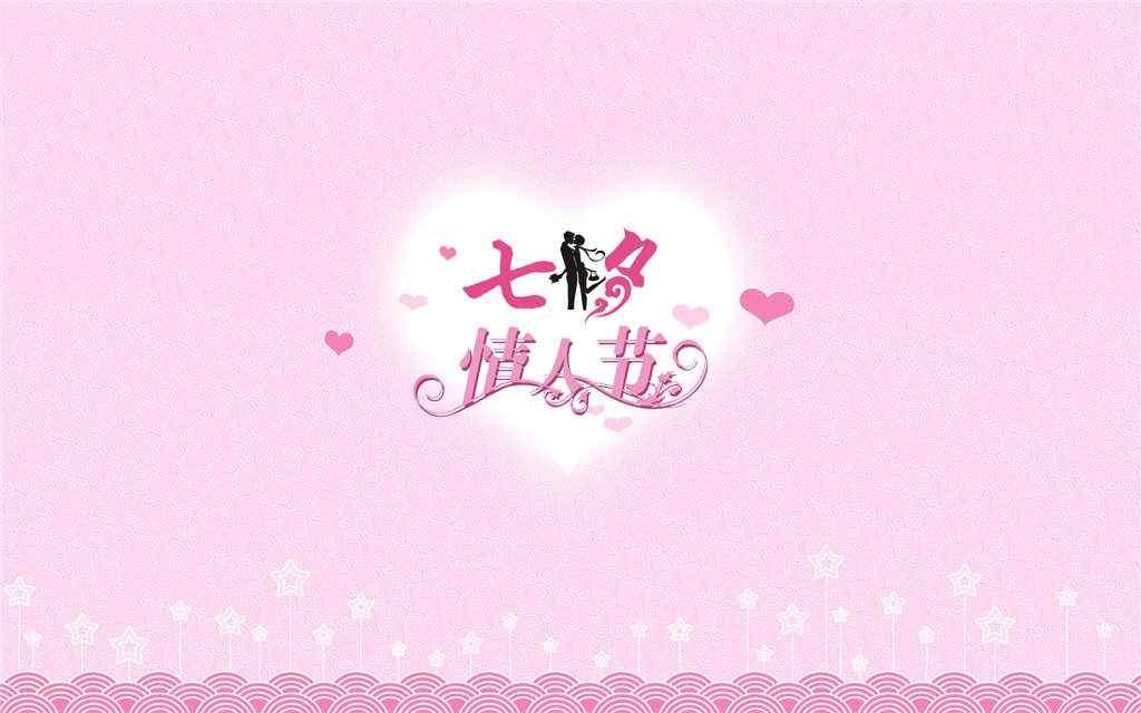 七夕节情人节创意设计壁纸
