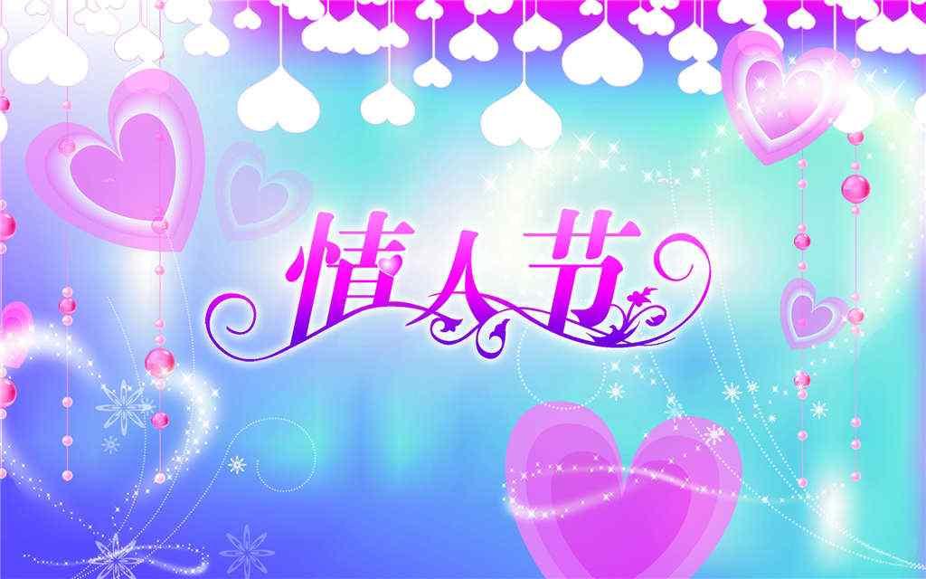 七夕节情人节设计桌面壁纸
