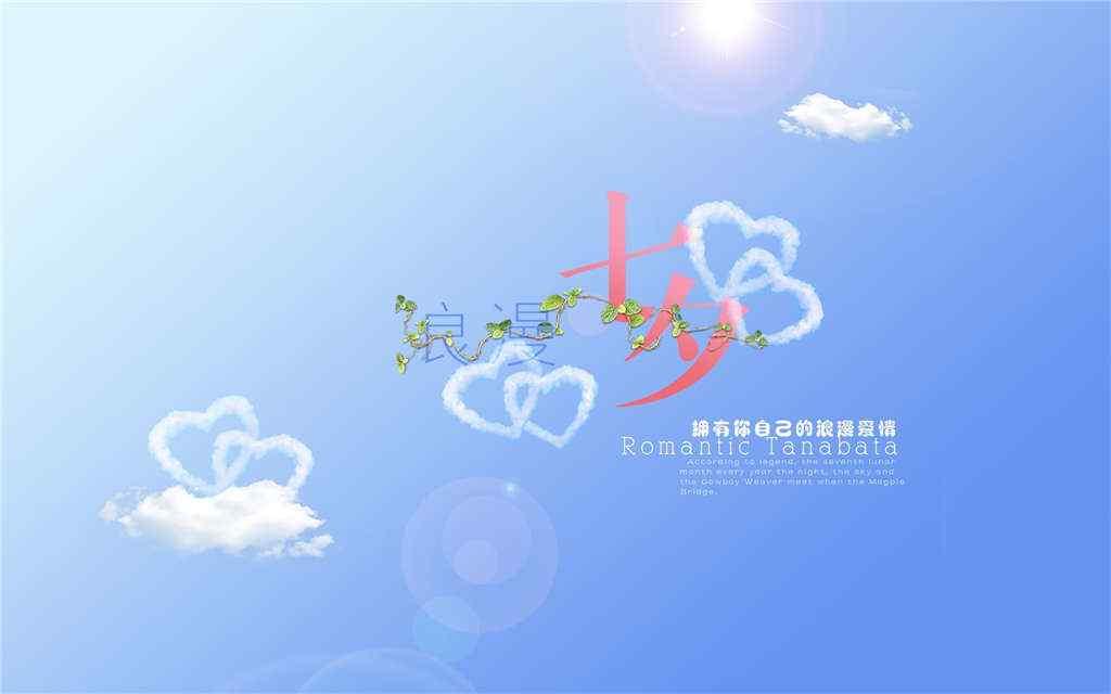 七夕节情人节蓝色桌面壁纸