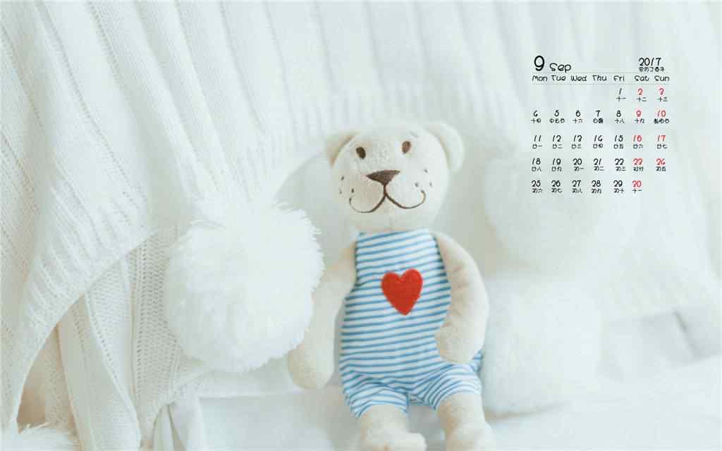 2017年9月日历可爱小熊玩偶桌面壁纸