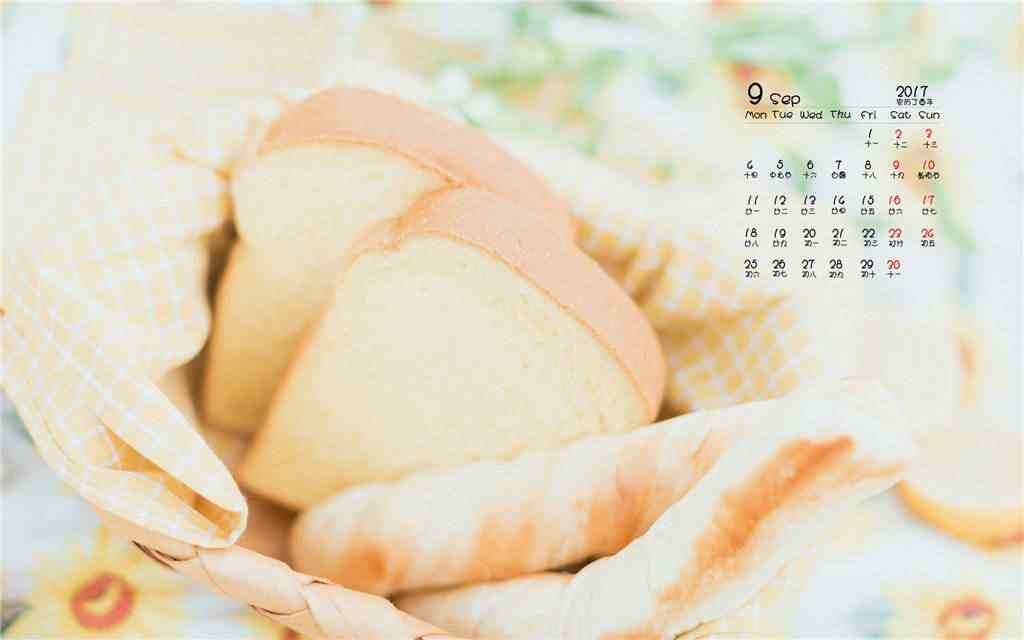 2017年9月日历文艺小清新桌面壁纸
