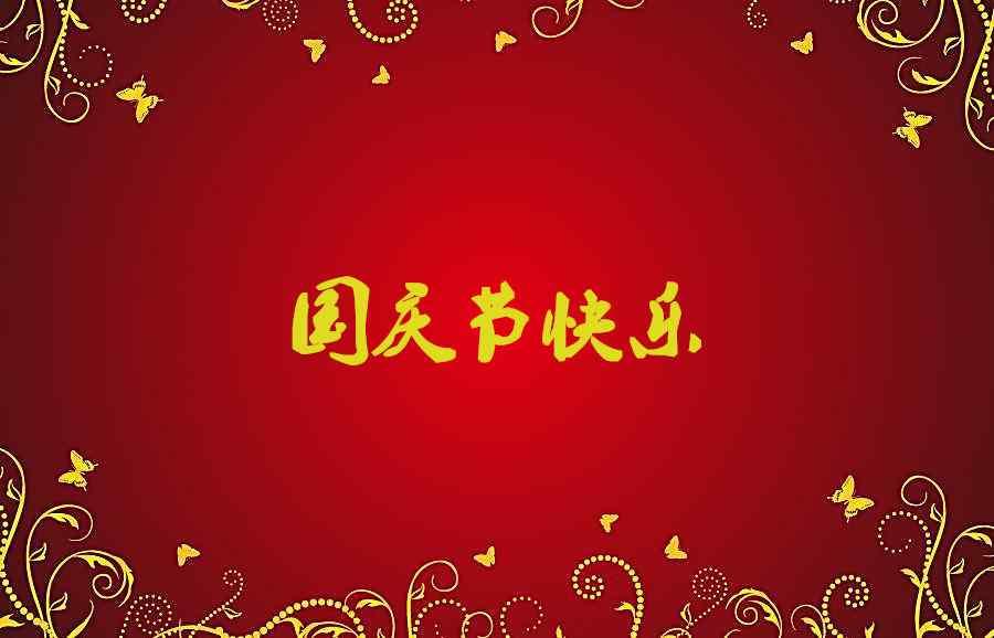 十一国庆节红色图片设计壁纸