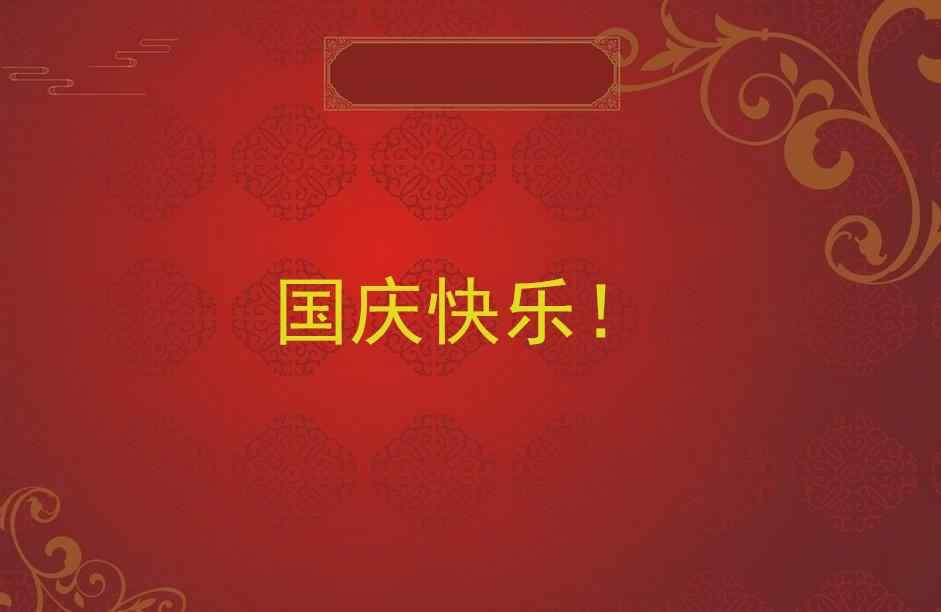 十一国庆节红色设计素材壁纸