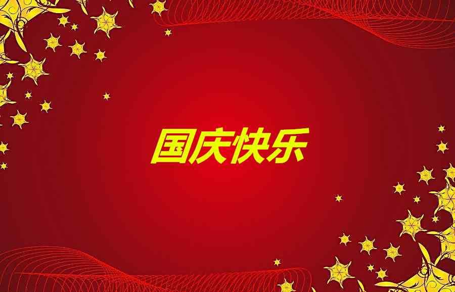 十一国庆节火红元素设计壁纸