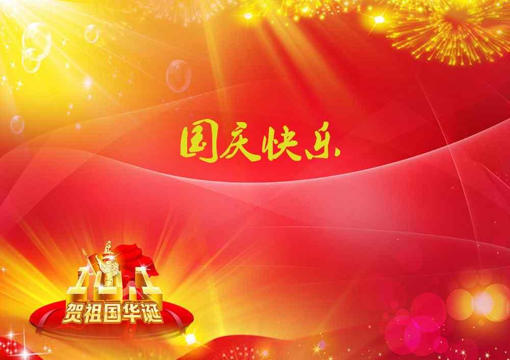 十一国庆节红色元素设计壁纸