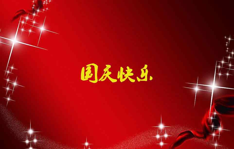 十一国庆节红色素材海报壁纸