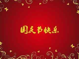 十一国庆节红色图