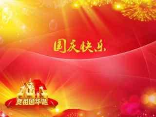 十一国庆节红色元