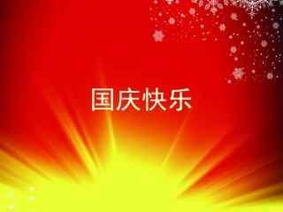十一国庆节红色设计素材图片
