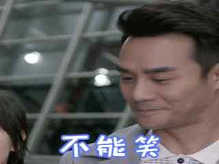 欢乐颂2王凯憋笑