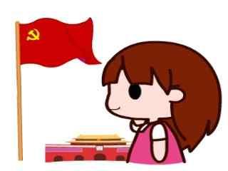 建党节之小女孩祝
