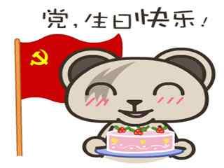 建党节之小猫祝党生日快乐