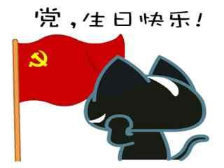 建党节之小黑猫祝党生日快乐