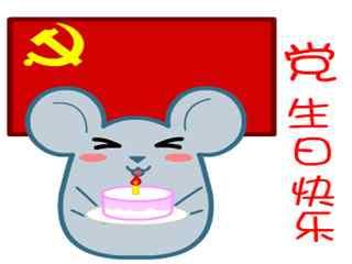 建党节之小鼠祝党生日快乐